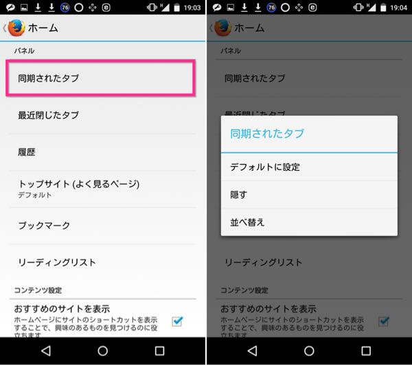 Firefoxのandroidアプリ