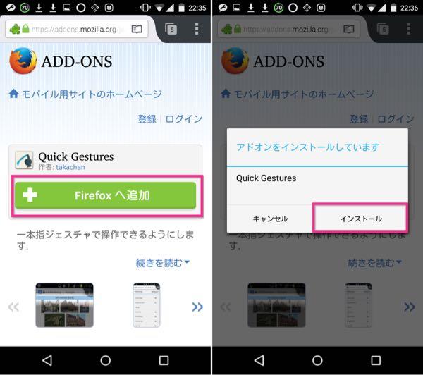 Android版Firefoxのアドオン「quick gestires」の使い方