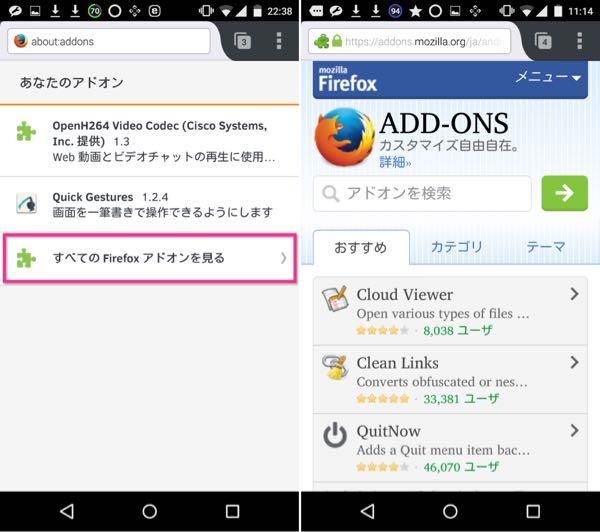 Android版Firefoxのアドオンの使い方