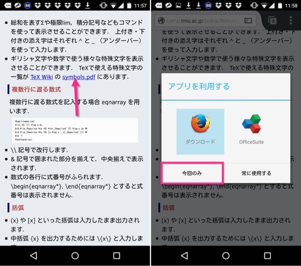 Android版Firefoxの使い方