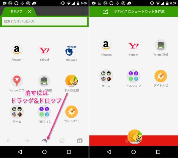 androidアプリのドルフィンブラウザの使い方