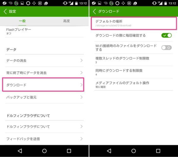 Androidアプリ「ドルフィンブラウザ」の使い方