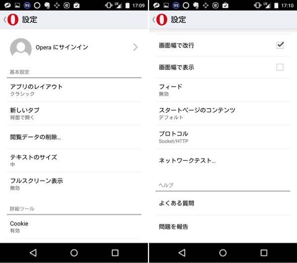 Android版Opera Mini ウェブブラウザの機能・利用感