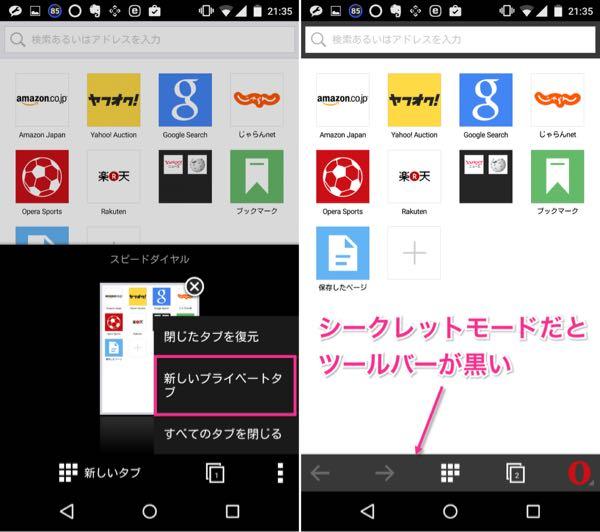 Androidアプリ「Opera Mini ウェブブラウザ」の使い方