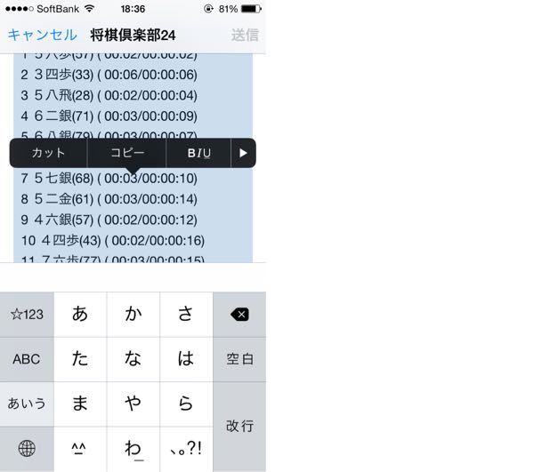 iPhoneアプリ「対局の分析 Pro」の使い方