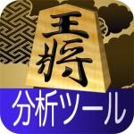 分岐時に便利!iPhoneアプリ「対局の分析 Pro」を使った将棋棋書の勉強法