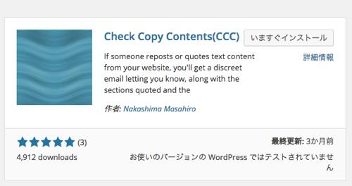 check_copy_contents