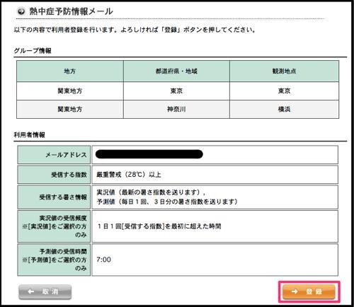 環境省熱中症予防情報メール