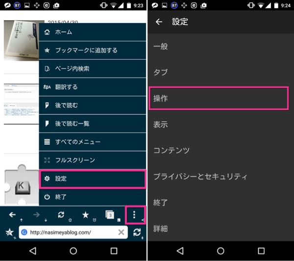 Androidアプリ「Habit Browser」の使い方