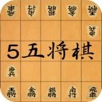 5×5マスの将棋「5五将棋」が出来るiPhoneアプリ