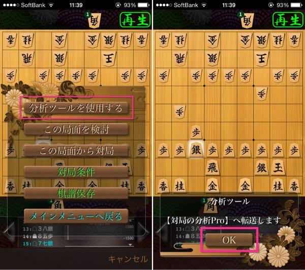 iPhoneアプリ「対局の分析 Pro」を使った棋書の勉強法