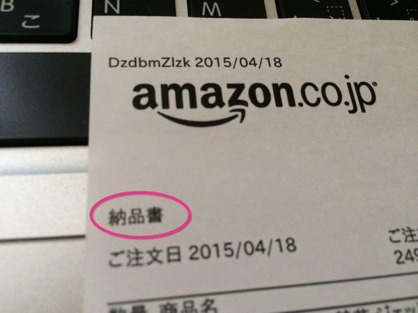 Amazonの納品書・領収書