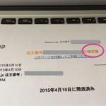 Amazon商品の納品書が入っていない→領収書を自宅で印刷出来る