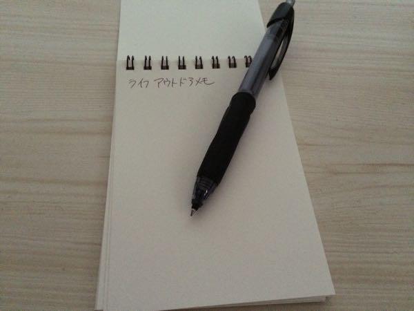 ライフリングノートとパワータンクボールペン