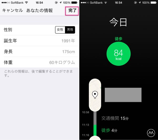 iPhoneアプリ「Moves」