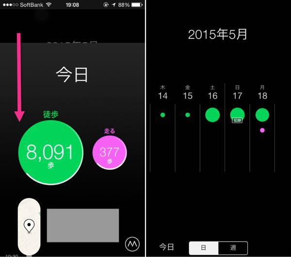 iPhoneアプリ「Moves」の使い方
