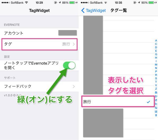 iPhoneアプリ「TagWidget」の使い方