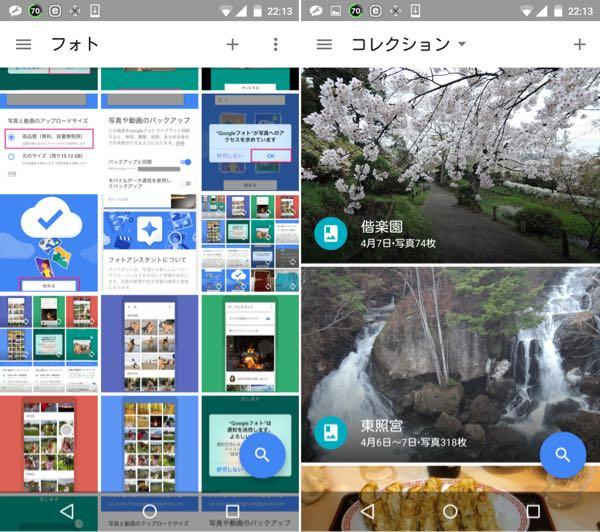 Androidアプリの「Googleフォト」
