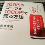 【本】100円のコーラを1000円で売る方法を読んだ感想