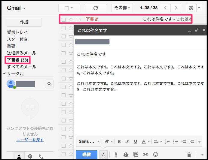 gmailのメール送信取り消し方法