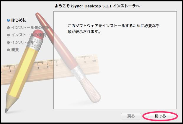 isyncrを使ってiTunesの音楽をAndroid端末に入れる方法