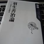 【本】羽生善治論を読んだ感想