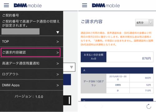 iPhoneアプリ「DMM mobile」の使い方