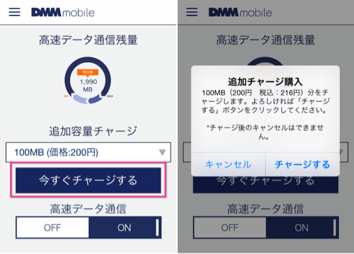 iPhoneアプリ「DMM mobile」の使い方