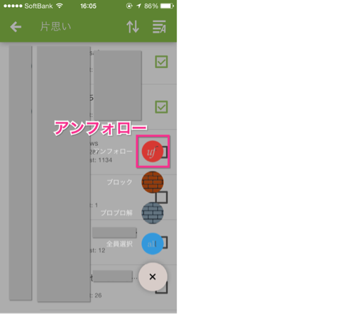 Twitter整理アプリ「CyeBye」の使い方②