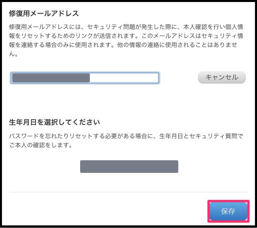 apple idの変更方法