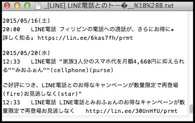 MNPによるLINEのデータ引き継ぎ方法