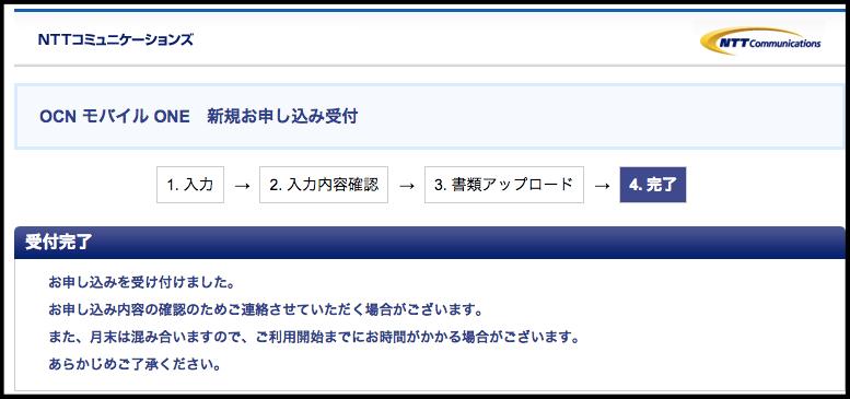OCNモバイルONEへの申し込み