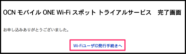 ocnモバイルoneのWi-Fiスポット申し込み方法