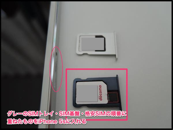 ソフトバンクiPhone5sでsimロック解除アダプターを利用する方法