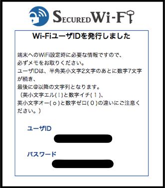 OCNモバイルONEのWi-Fiスポットトライアルサービス