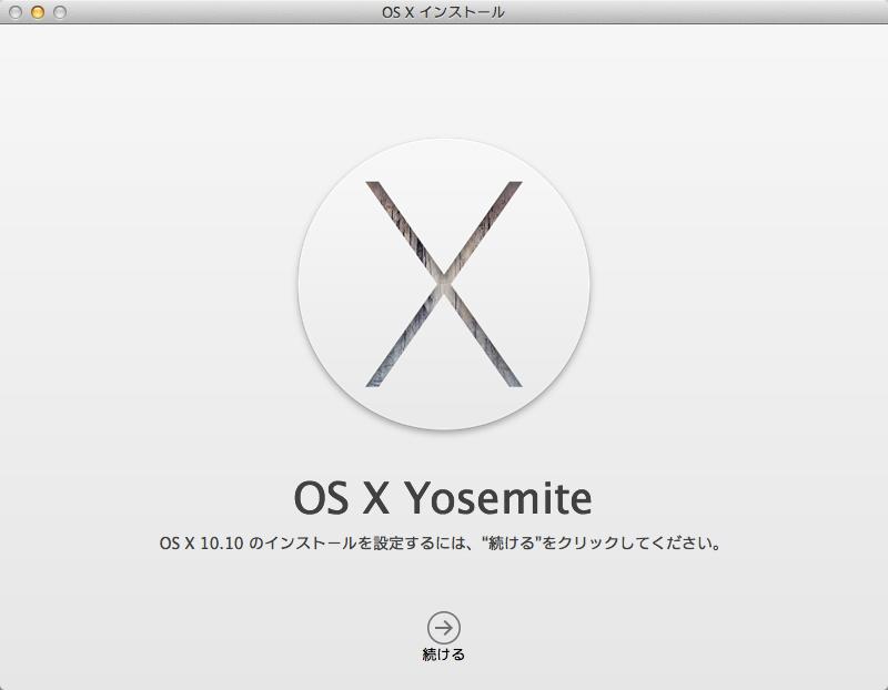 yosemiteのアップデート