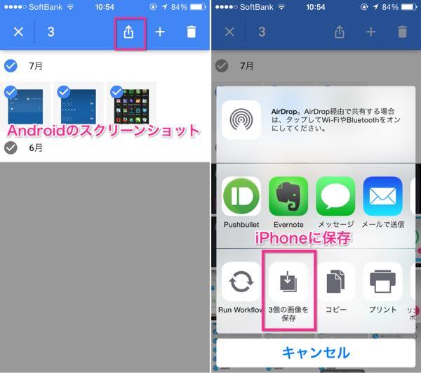 Androidで撮影した写真をGoogleフォトからiPhoneに取り込む