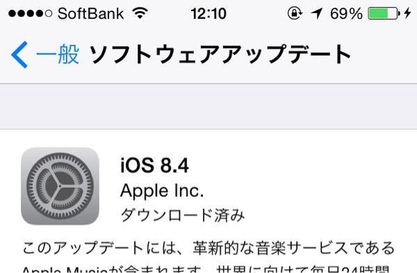 iPhone 5sをiOS 8.4へアップデート完了