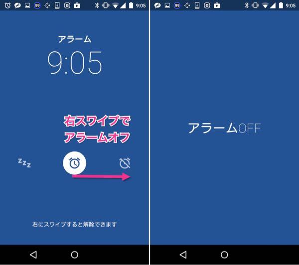 Androidのデフォルト時計アプリを目覚ましアラームとして使う方法