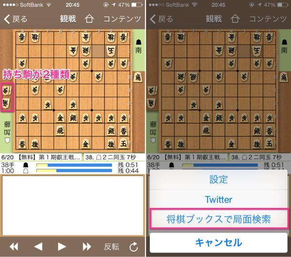 将棋連盟モバイルの棋譜解析