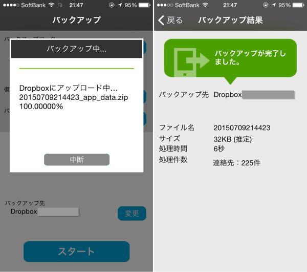 iPhoneからAndroidへ連絡先移行出来るJSバックアップアプリの使い方