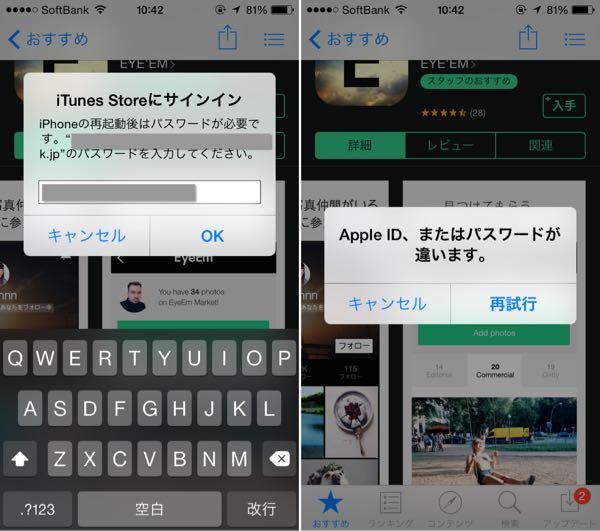Apple ID変更後にiPhoneで設定した項目