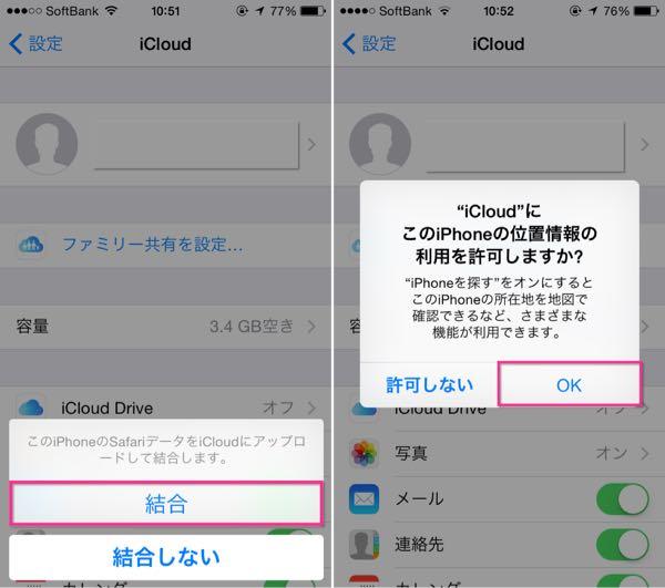 Apple ID変更後の設定