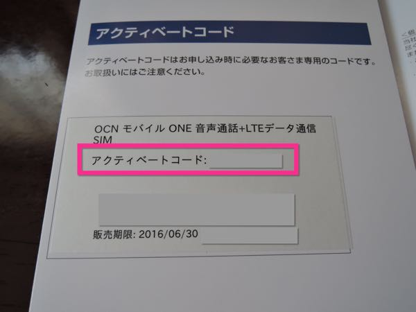 OCNモバイルONEに申し込む方法