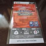 SoftBankからOCNモバイルONEにMNP転出した手順