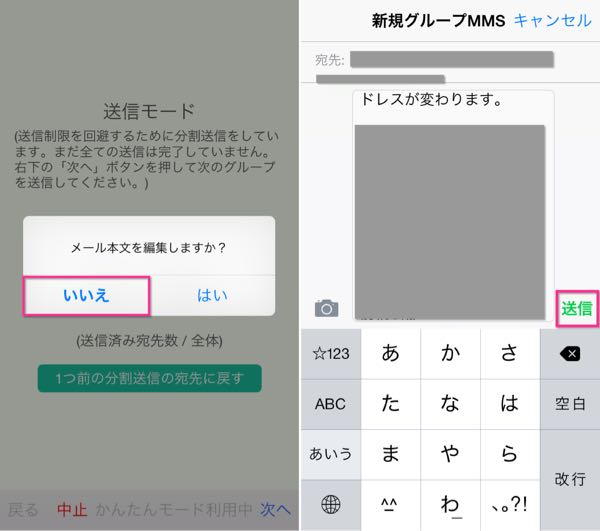 iPhoneアプリ「GroupMail」の使い方