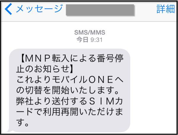 OCNモバイルONEの音声通話SIMが届くまで