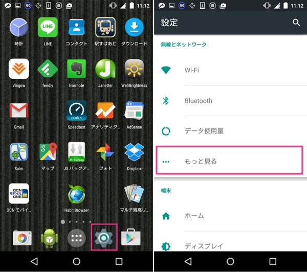 Nexus 5でOCNモバイルONEのAPN設定をする方法