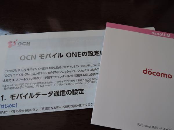 OCNモバイルONEの開通方法