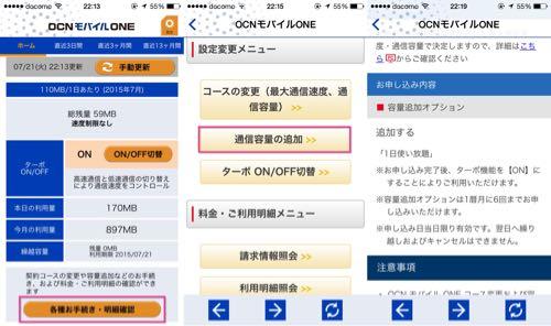 iPhoneアプリ「OCNモバイルONE」の使い方